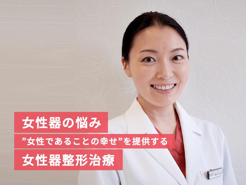 女性器整形治療のイメージ画像