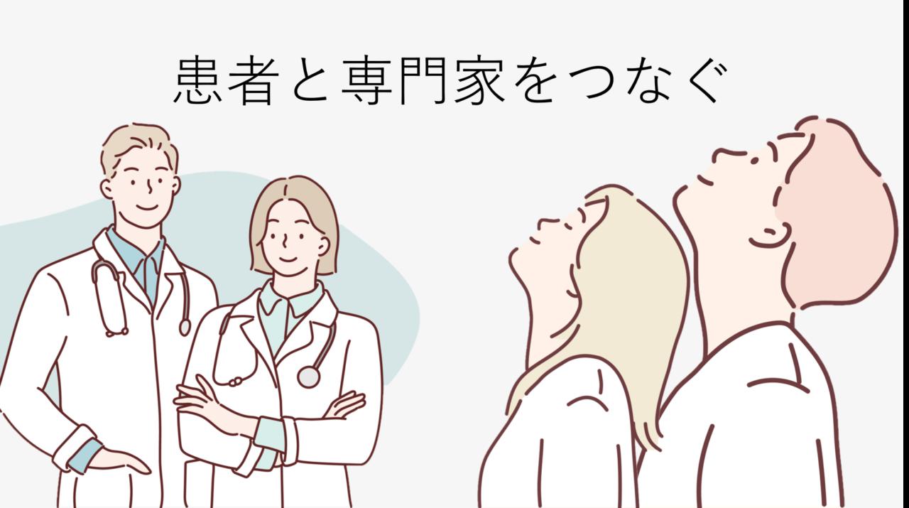 患者と専門家をつなぐ