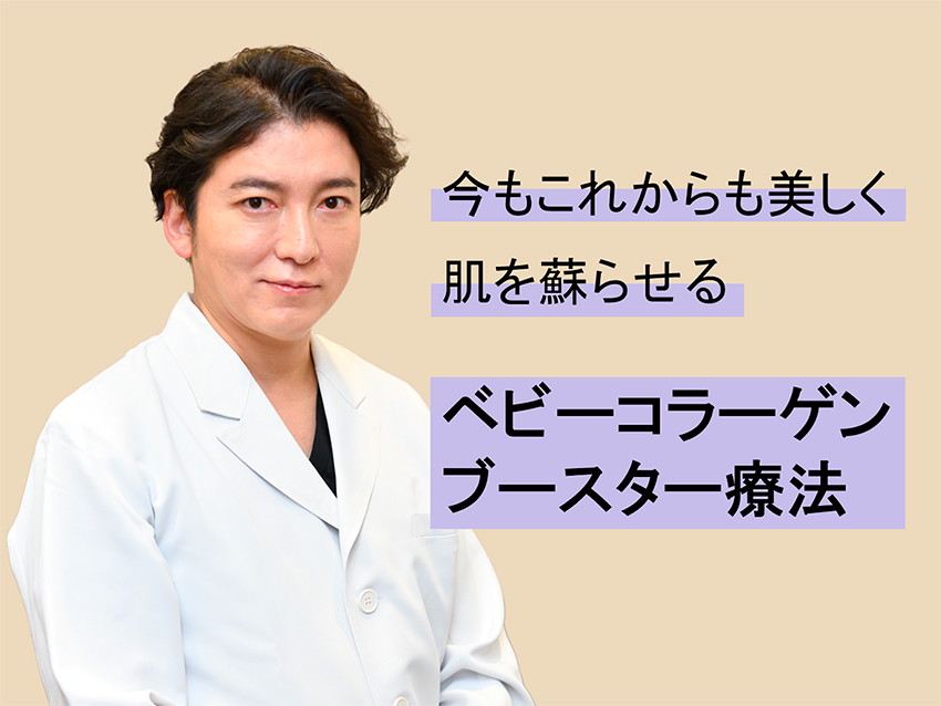 ベビーコラーゲンブースタ―療法のイメージ画像